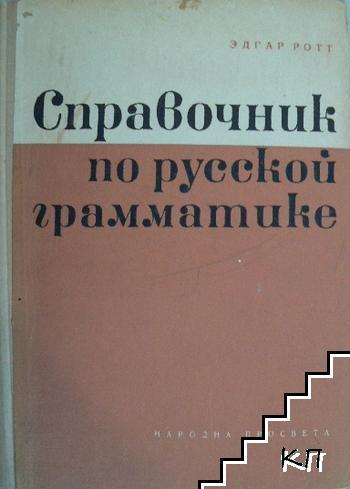 Справочник по русской грамматике
