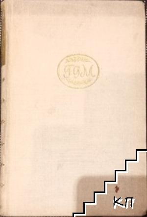 Избрани съчинения в осем тома. Том 5: Разкази