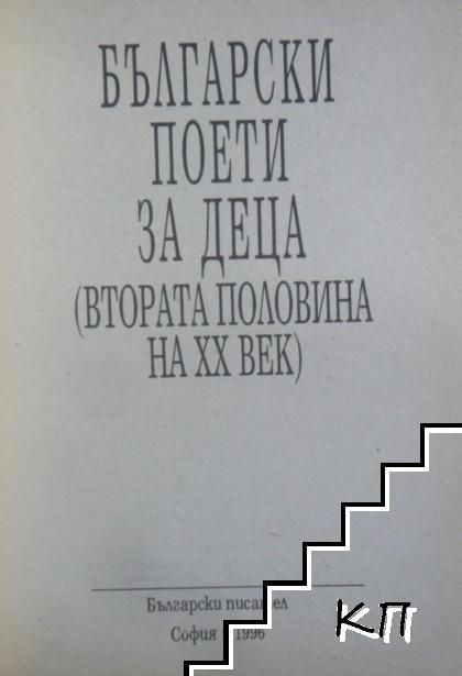 Български поети за деца (втората половина на XX век) (Допълнителна снимка 1)