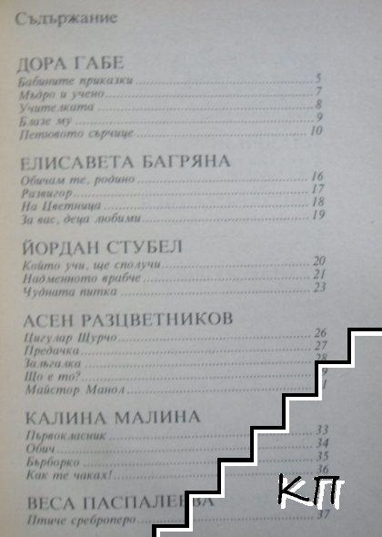 Български поети за деца (втората половина на XX век) (Допълнителна снимка 2)