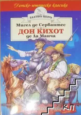 Дон Кихот де ла Манча