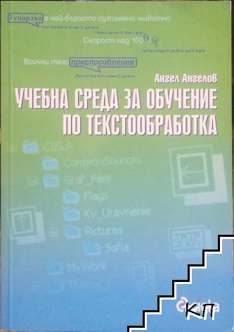 Учебна среда за обучение по текстообработка / Учебна среда за обучение по електронни таблици