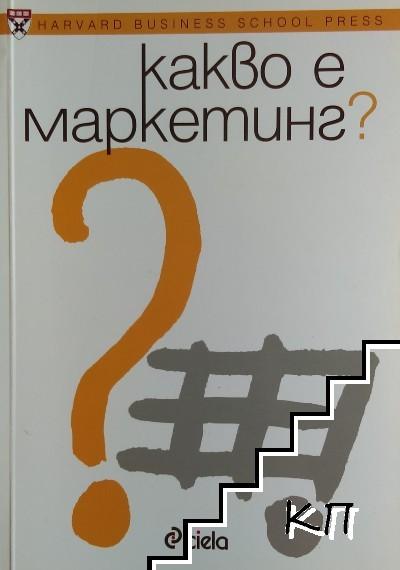 Какво е маркетинг?