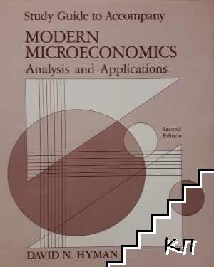 Studi Guide to Accompany Modern Microeconomics