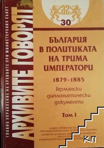 България в политиката на трима императори 1879-1885. Том 1