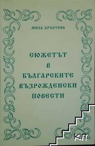 Сюжетът в българските възрожденски повести