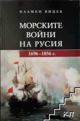 Морските войни на Русия