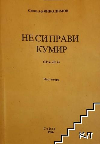 Не си прави кумир. Част 2: Очерци за български църковни дейци