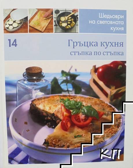 Шедьоври на световната кухня. Книга 14: Гръцка кухня