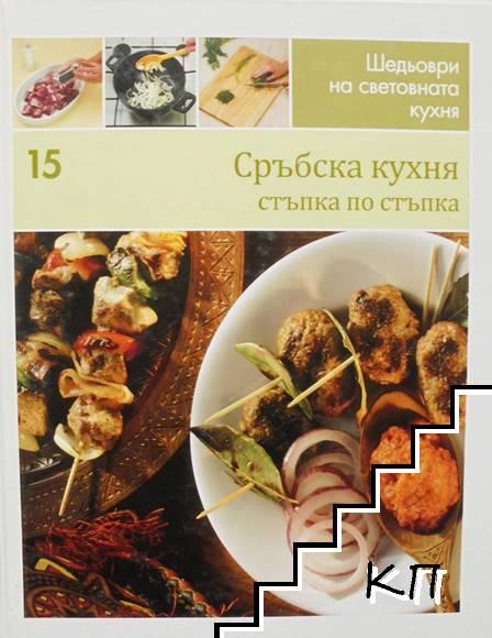 Шедьоври на световната кухня. Книга 15: Сръбска кухня