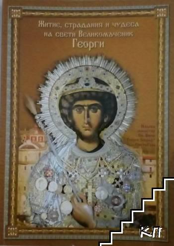 Житие, страдания и чудеса на Свети Великомъченик Георги