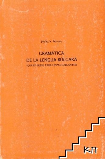 Gramatica de la lengua bulgara