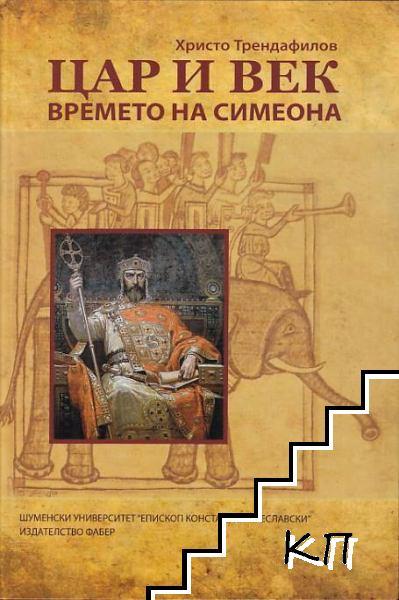 Цар и век. Времето на Симеона