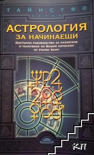 Астрология за начинаещи