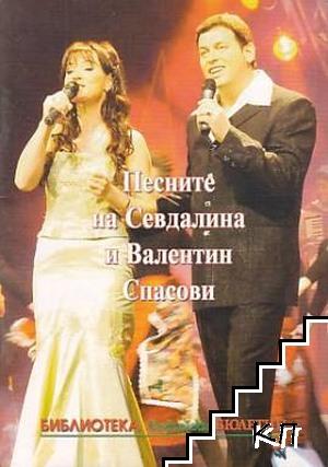 Песните на Севдалина и Валентин Спасови