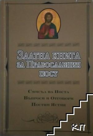 Златна книга за Православния пост