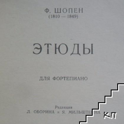 Этюды для фортепиано. Соч. 10 (Допълнителна снимка 1)