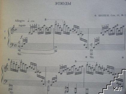 Этюды для фортепиано. Соч. 10 (Допълнителна снимка 2)