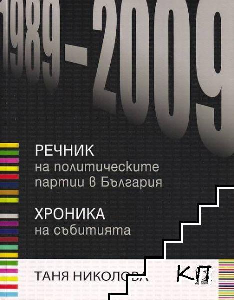 Речник на политическите партии в България (1989-2009)