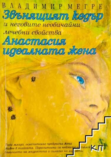 Звънящият кедър и неговите необичайни лечебни свойства; Анастасия - идеалната жена