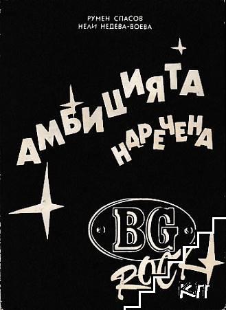 Амбицията, наречена BG rock