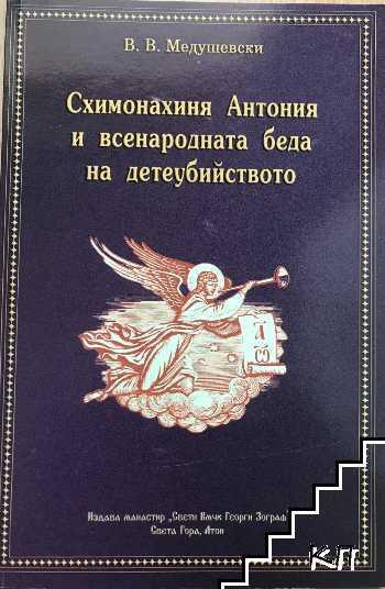 Схимонахиня Антония и всенародната беда на детеубийството