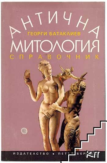 Антична митология