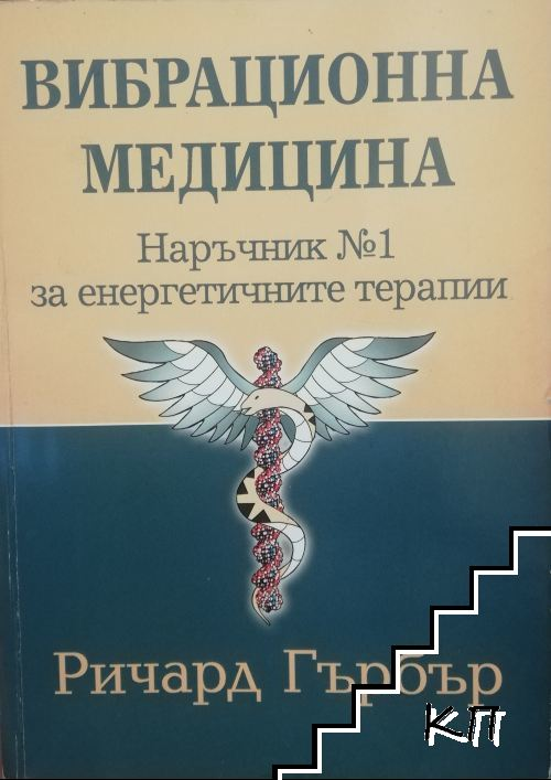 Вибрационна медицина