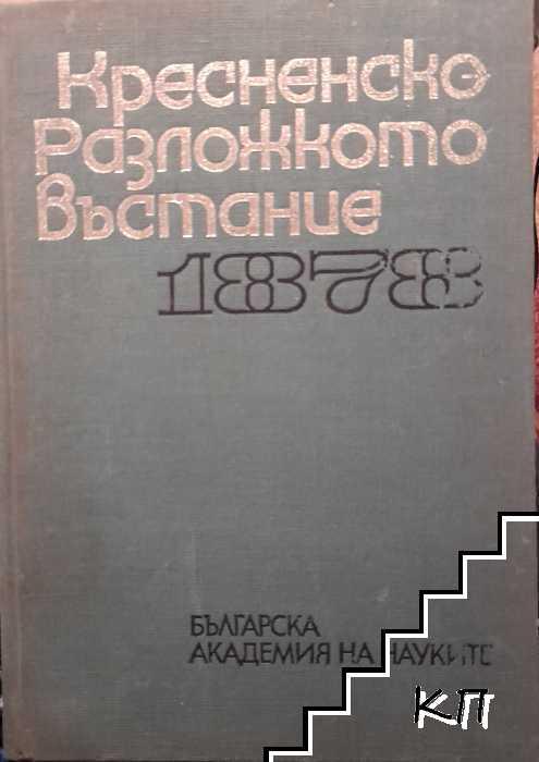 Кресненско-Разложкото въстание 1878
