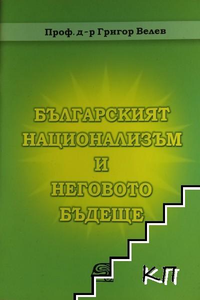 Българският национализъм и неговото бъдеще