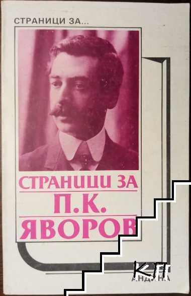 Страници за П. К. Яворов