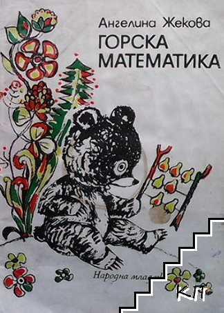 Горска математика