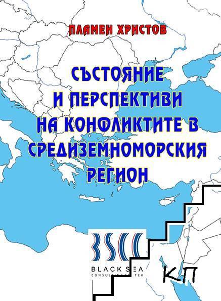 Състояние и перспективи на конфликтите в Средиземноморския регион