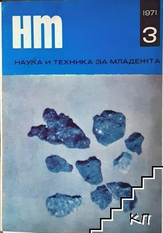 Наука и техника за младежта. Бр. 3 / 1971