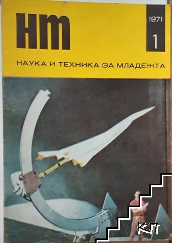 Наука и техника за младежта. Бр. 1 / 1971