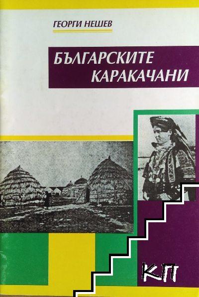 Българските каракачани