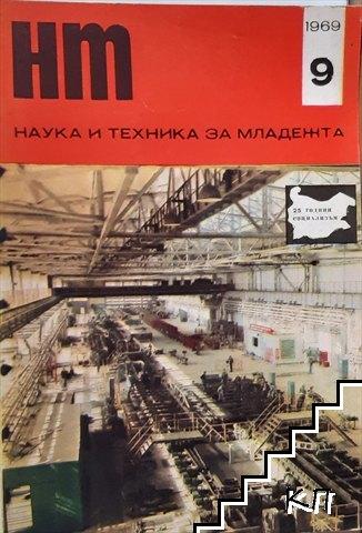 Наука и техника за младежта. Бр. 9 / 1969