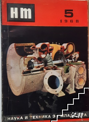 Наука и техника за младежта. Бр. 5 / 1968