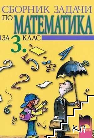Сборник задачи по математика за 3. клас