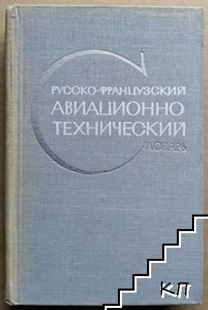 Русско-французский авиационно технический словарь / Dictionnaire technique de l'aviation russe-français