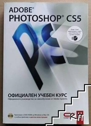 Adobe Photoshop CS3. Официален учебен курс