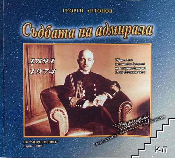 Съдбата на адмирала 1891-1974