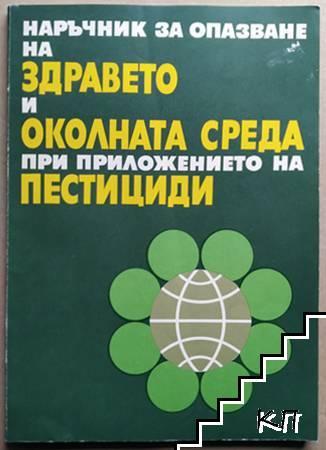 Наръчник за опазване на здравето и околната среда при приложението на пестициди