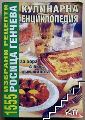 Кулинарна енциклопедия: 1555 избрани рецепти