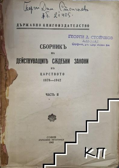 Сборникъ на действуващите съдебни закони въ Царството (1878-1942). Часть 2