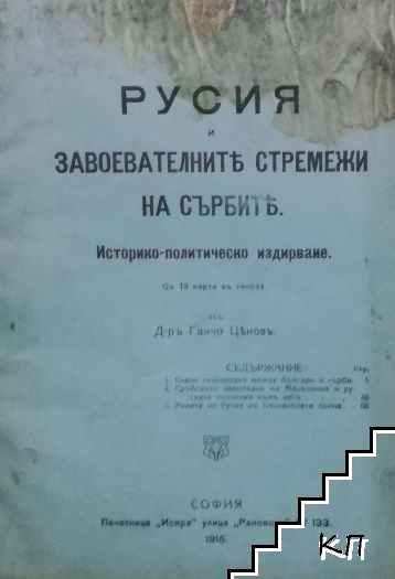 Русия и завоевателните стремежи на сърбите