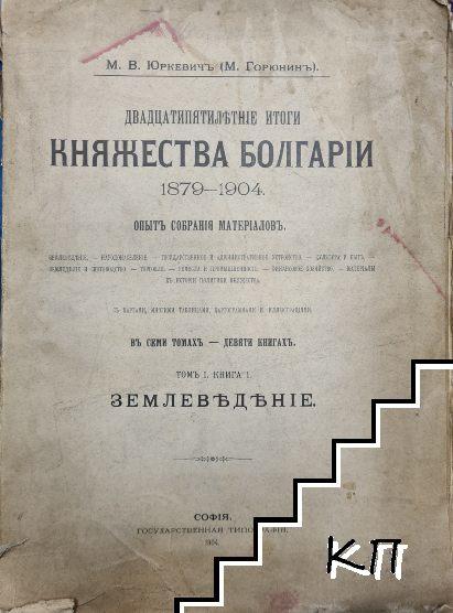 Двадцатипятилетние итоги княжества Болгарiи 1879-1904. Томъ 1. Книга 1: Землеведенiе