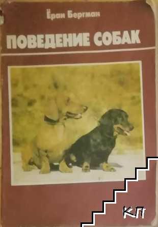 Поведение собак