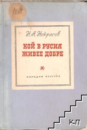 Кой в Русия живее добре