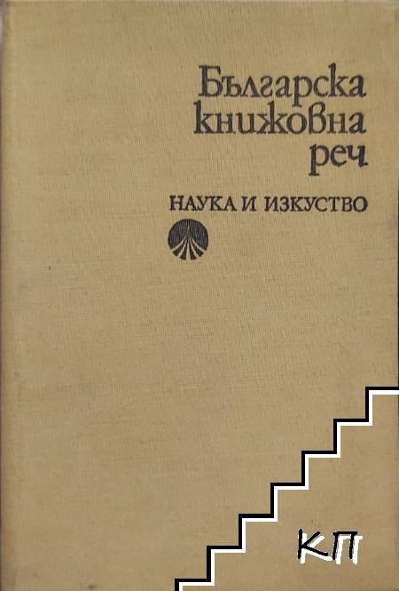 Българска книжовна реч